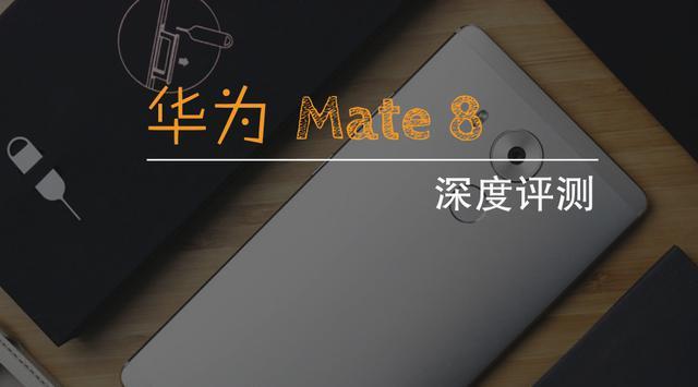 华为mate8深度评测:大屏商务风 强悍麒麟950