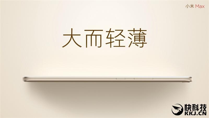 【深度】小米Max评测:6.44寸黄金大屏!