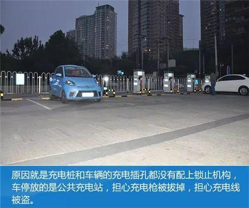 充电桩,慢充线,电动汽车,知豆D2