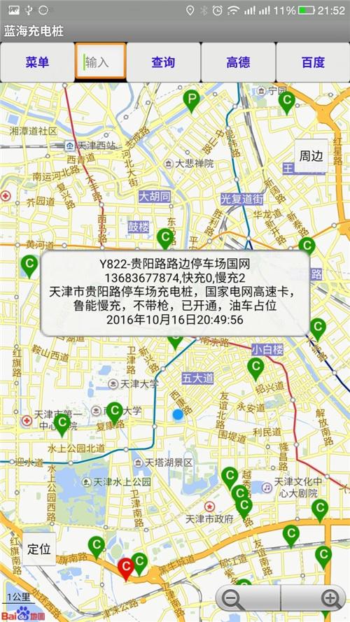 天津,国网,充电桩,电动汽车,充电基础设施