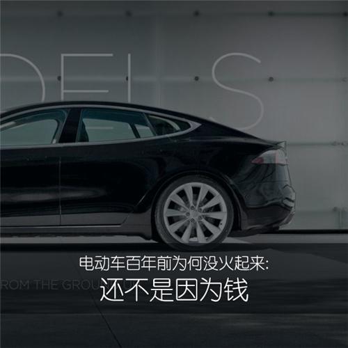 电动汽车,续航里程,动力电池,特斯拉