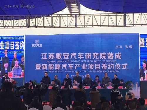 第五张,新能源牌照,生产资质,江苏敏安