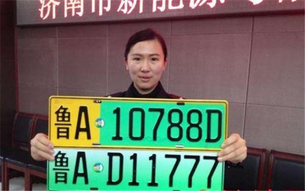 新能源号牌,济南,专用号牌,电动汽车