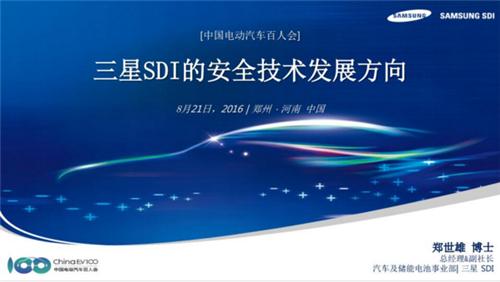 三星SDI,动力电池,电动汽车,安全技术