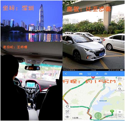 比亚迪秦,网约车,吐槽,新能源汽车