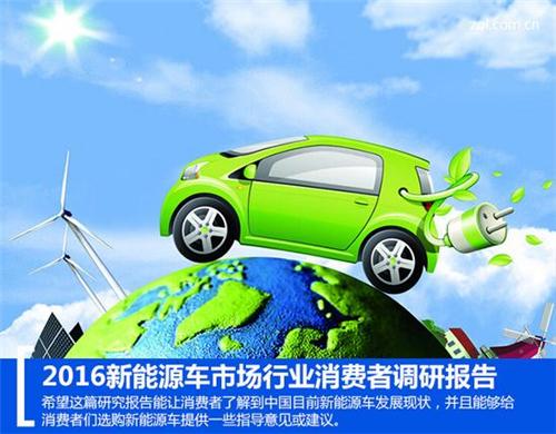 新能源车,电动汽车,充电设施,动力电池,混合动力汽车