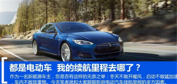 电动汽车,续航里程,动力电池