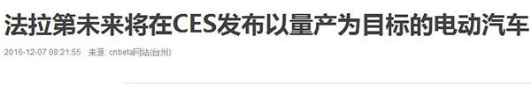 乐视,跨界造车,贾跃亭,资金危机,庞氏骗局