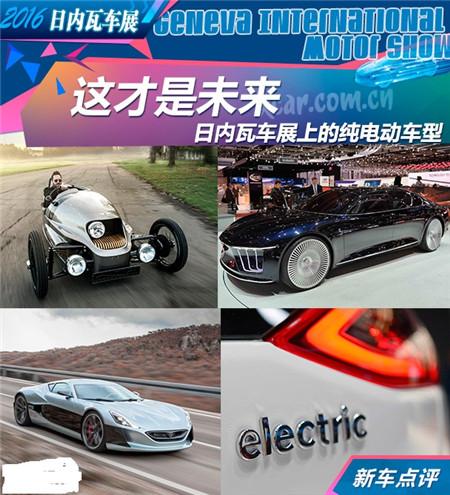日内瓦车展上的纯电动车型