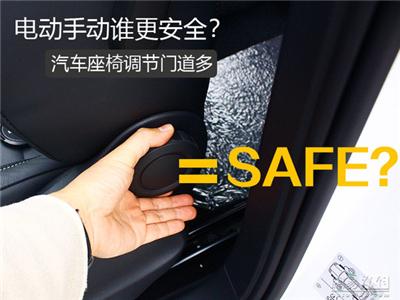 电动手动谁更安全? 汽车座椅调节门道多