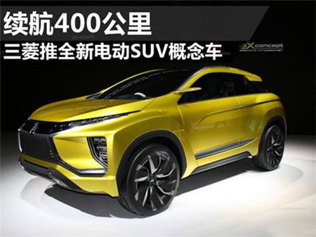 航400公里 三菱全新电动SUV概念车高清图片