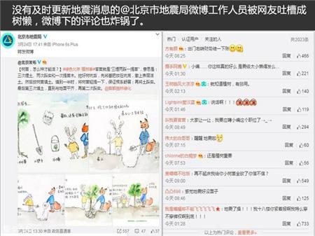 北京房山2.7级地震 地震时行车注意事项