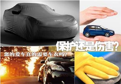 保护还是伤害 你的车真的需要车衣吗?