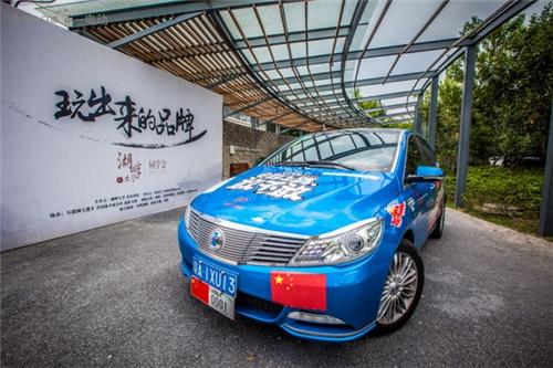 纯电动汽车80天环游世界 六月杭城会腾势