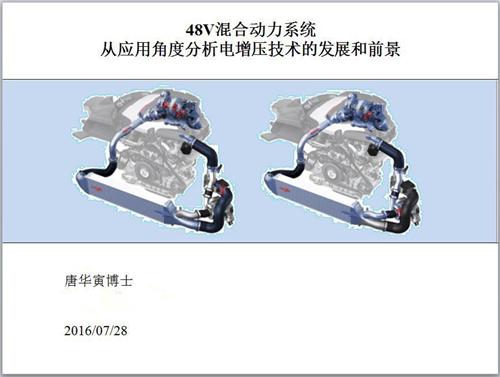 48V混动—分析电增压技术发展