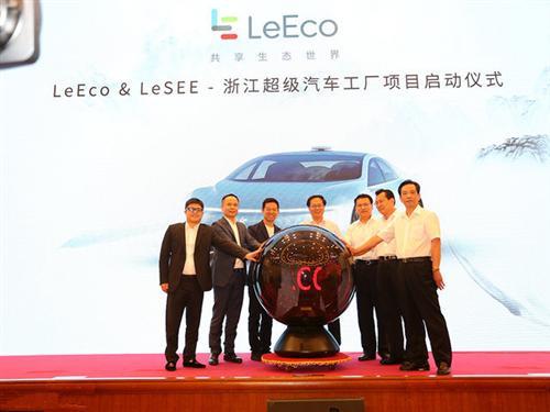 乐视汽车倪凯:200亿建厂仅是第一步 LeSEE量产将不远