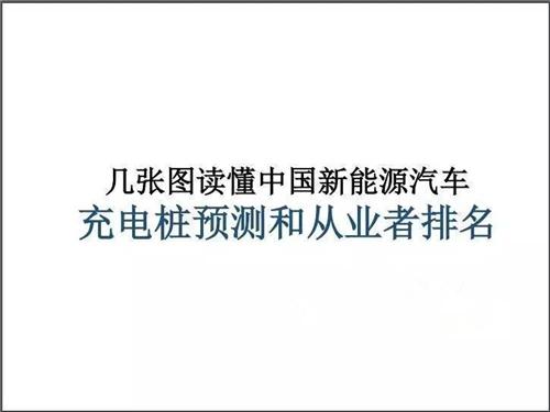 2016中国新能源汽车充电桩白皮书│新品上市