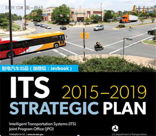从研发到应用 详解美国2015-2019年智能交通系统战略计划