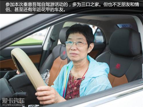 秦意吾驾 比亚迪秦EV300生态游环保记