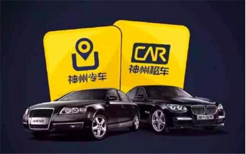 从滴滴入局租车和分时租赁兴起,看传统租车互联网变局