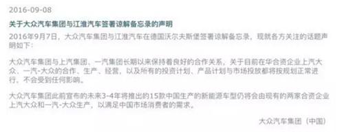 """江淮大众如何避免""""内斗""""?电动车合资之后,或许还有商用车"""