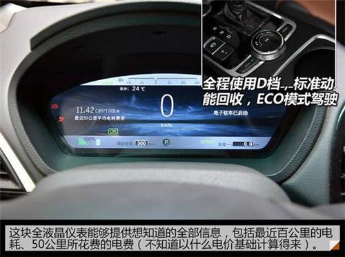 百公里电费八块多 比亚迪秦EV能耗测试