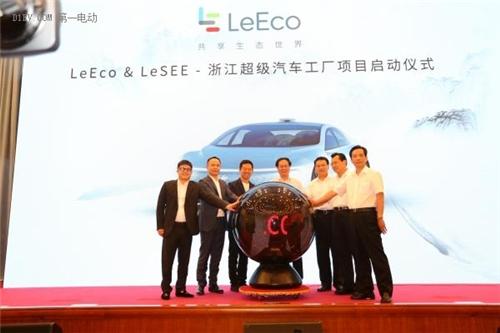 10.8亿美元!乐视超级汽车创下全球汽车产业首轮融资纪录