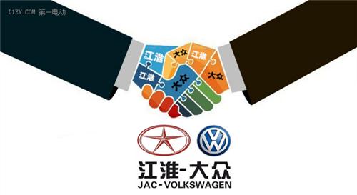 江淮汽车,大众,新能源车,电动汽车