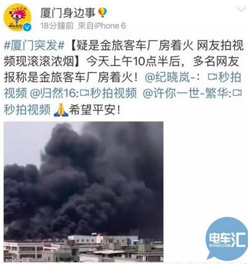 厦门金旅客车厂房起火,疑似动力电池装配问题