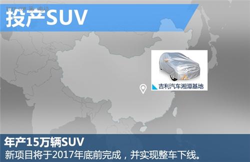 插混博越?吉利斥资35亿元投产新能源SUV
