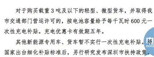 【干货】一文全解2016深圳补贴新策