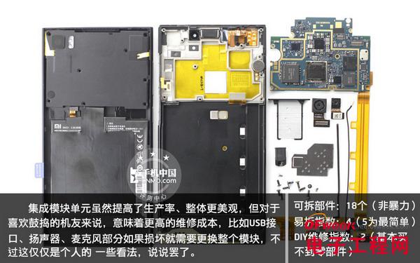 """小米3相对之前的小米机型来说,加入了更多模块化的设计,模块化的零部件虽然减小了零部件所占用的空间,并且使内部看起来更加整齐,但对于部分""""机友""""来说,这也意味着更高的维修成本,像扬声器、USB接口如果损坏就需要更换整个模块(不过模块化是发展趋势)。另外对于喜欢自己维修的用户来说,他们可以在网上淘到很多iPhone手机的零部件,但小米的部件恐怕就比较困难了,不过这也仅仅是极小部分用户的需求罢了,我也仅仅是唠叨而已。   进步空间大/值得肯定"""