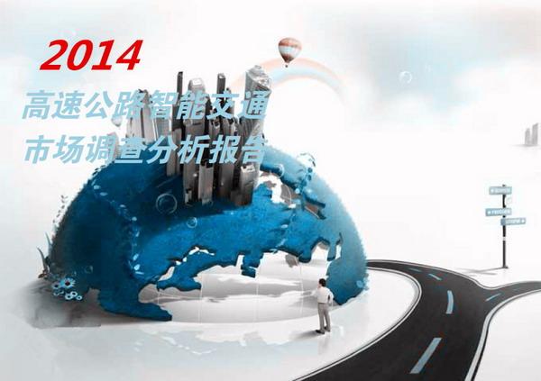 2014高速公路智能交通市场调查报告