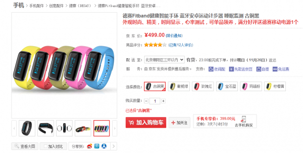 Fitband 智能手环全面评测(多图)