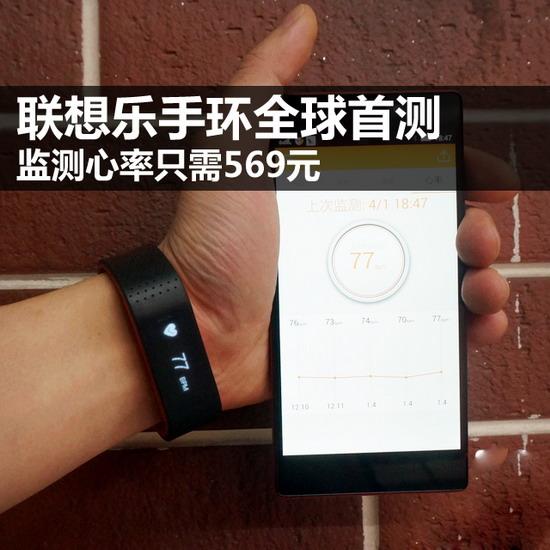 联想首款可穿戴乐手环超长续航:10天以上!