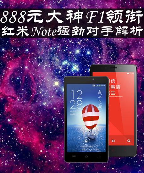 揭秘红米Note 12大劲敌:青葱X1荣耀3X谁最强?(图)