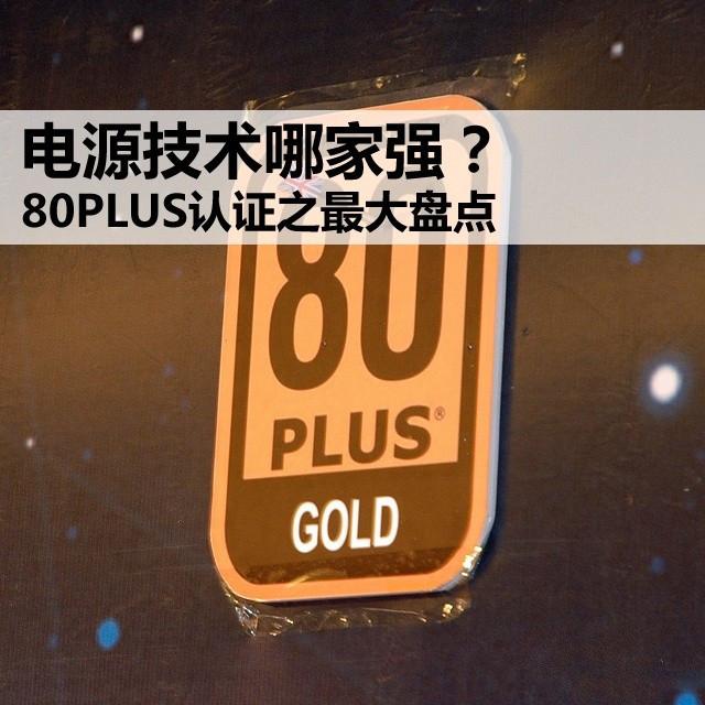 细数80PLUS认证电源之最