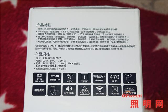 生迪智能音乐灯评测:灯体外观时尚 APP功能偏少