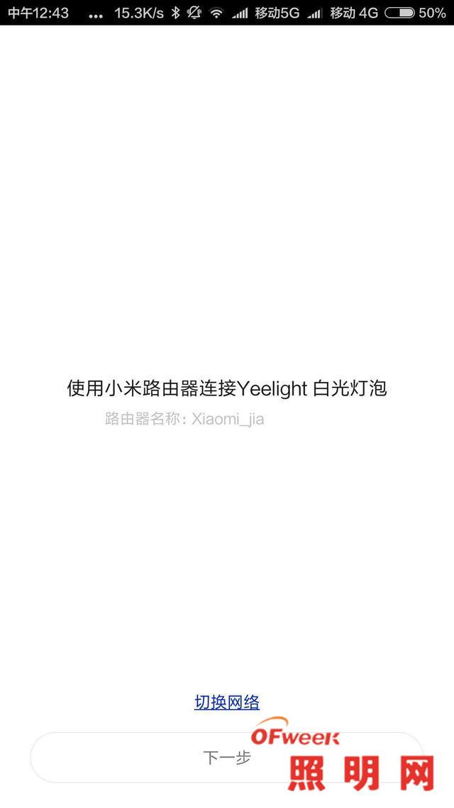 小米Yeelight灯泡白光版体验