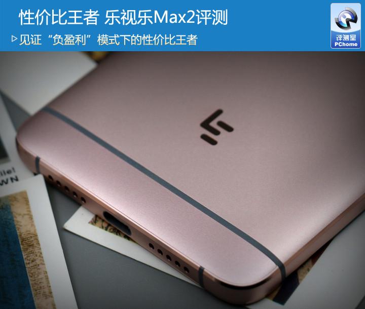 乐Max 2评测:顶级配置+生态系统