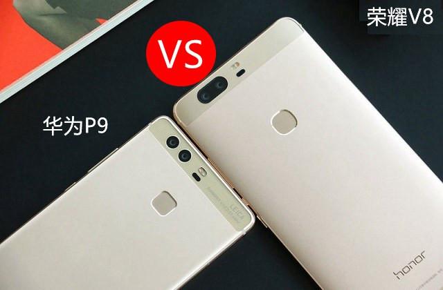 荣耀V8和华为P9哪个好?华为P9和荣耀V8区别对比