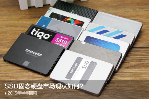SSD固态硬盘市场现状如何?
