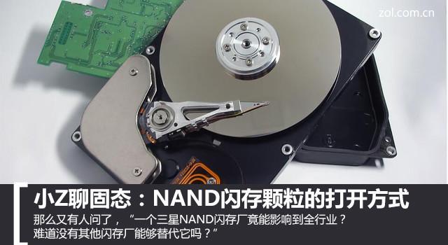 小Z聊固态:NAND闪存颗粒的打开方式