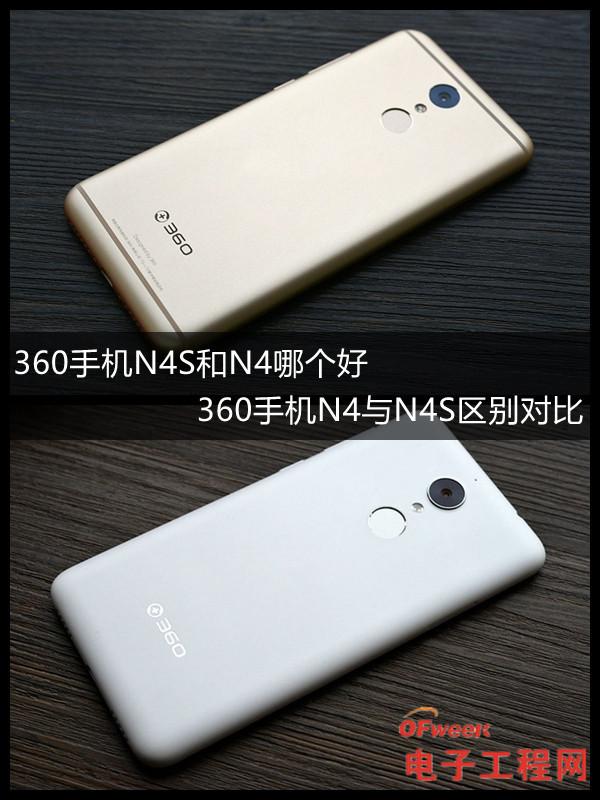 360手机N4S和N4哪个好?360手机N4与N4S区别对比