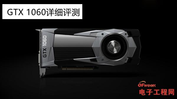 英伟达GTX 1060详细评测:16nm Pascal架构够给力 对决RX 480怎么样