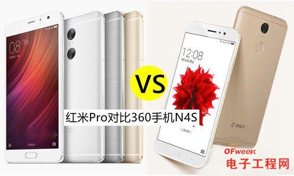 """红米Pro/360手机N4S外观/性能/系统对比:十核""""芯""""机谁更强?"""