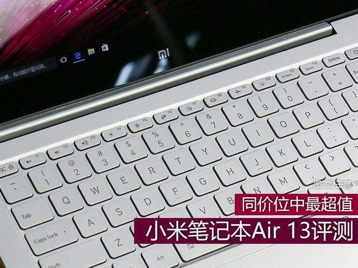 小米笔记本Air 13评测+拆解:做工靠谱 独显性能出色