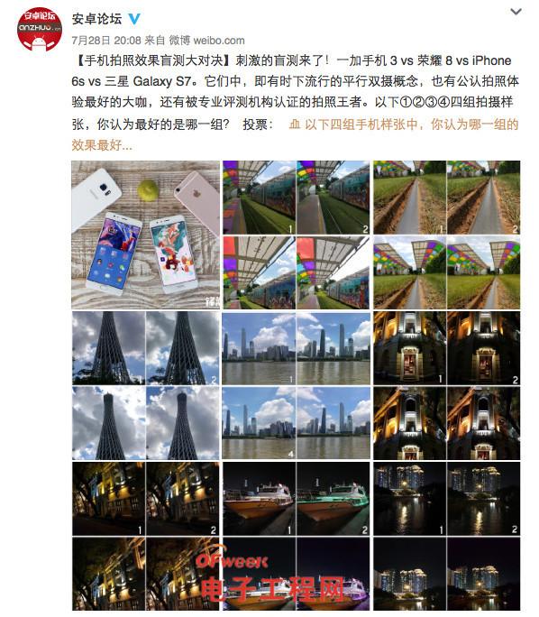 拍照四大天王横评 一加3/荣耀8/iPhone 6s/三星Galaxy S7拍照对比评测