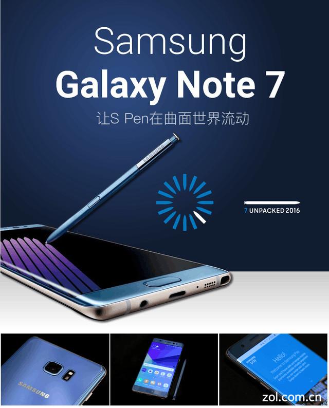 """三星Galaxy Note7评测:跳过""""6""""追平""""S"""" 坐等对决iPhone 7"""