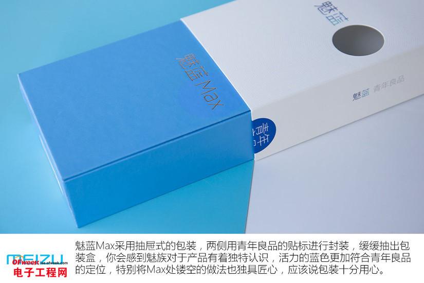 魅蓝Max开箱图赏:索尼IMX258+联发科P10+4100mAh电池 最大魅蓝你可满意?